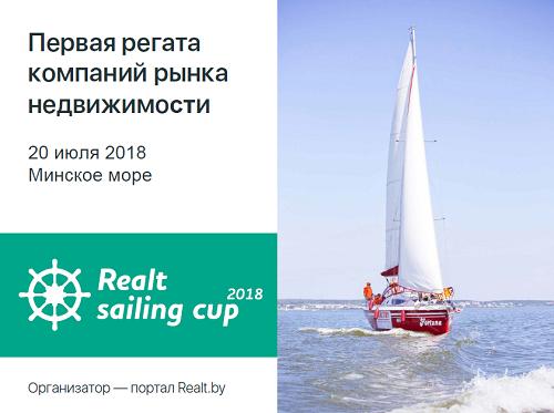 """Компания """"Гид по недвижимости"""" примет участие в регате для компаний рынка недвижимости Realt sailing cup 2018!"""