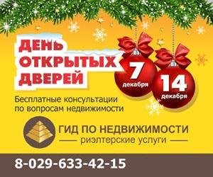 """Внимание! 7 и 14 декабря компания """"Гид по недвижимости"""" проводит День открытых дверей!"""