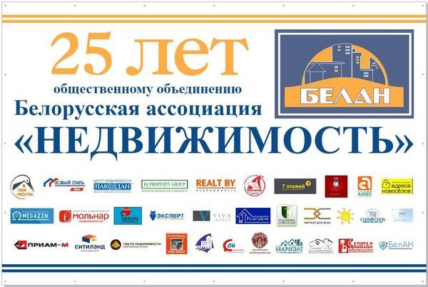 """4 апреля 2019 года исполняется 25-лет Белорусской ассоциации """"Недвижимость"""""""
