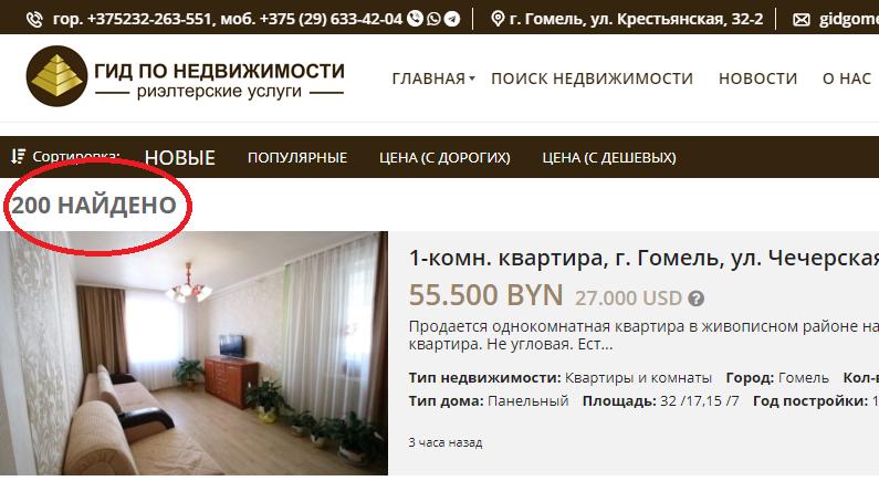 "Компания ""Гид по недвижимости"" достигла количества предложений 200+!"