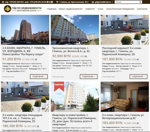 Квартиры в новостройках в Гомеле